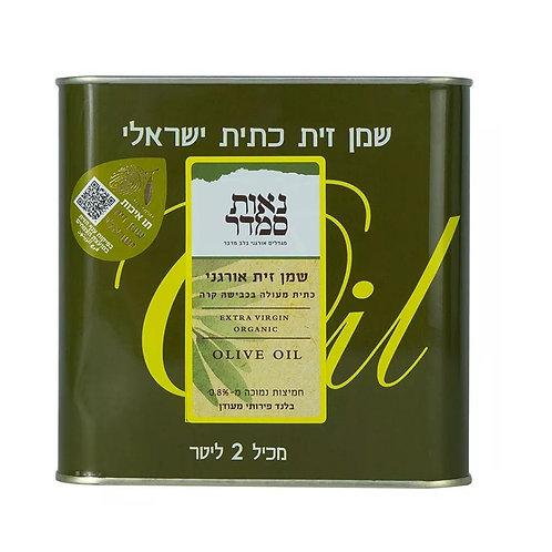 שמן זית אורגני - 2 ליטר