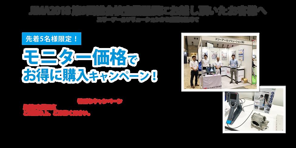 展示会LP_B_03.png