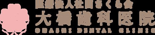 大橋歯科医院さまロゴ01L2(法人).png
