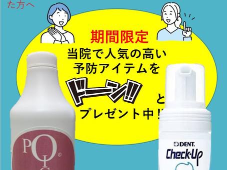 10月紹介キャンペーン