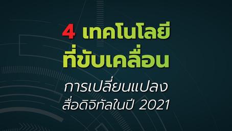 4 เทคโนโลยีขับเคลื่อนการเปลี่ยนแปลงสื่อดิจิทัลในปี 2021