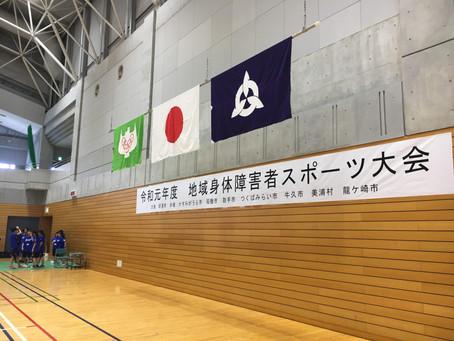 障害者スポーツ大会に参加してきました