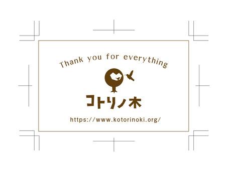 メッセージカードをデザインしました