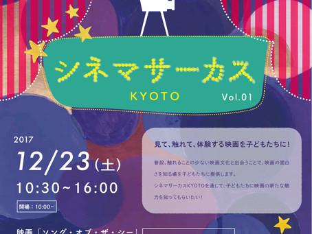 五感で楽しむ映画!【シネマサーカスKYOTO】を開催します!!