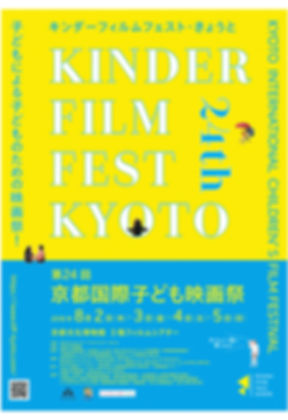 kinder film fest kyoto - kyoto international children's film festival