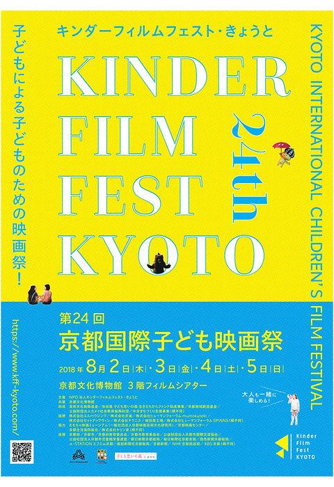 kinder film fest kyoto - kyoto international children's film festival
