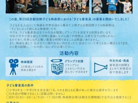 第25回京都国際子ども映画祭「子ども審査員」の募集を開始しました!
