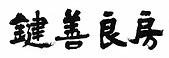 鍵善ロゴ5.png