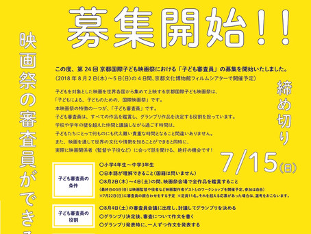 子ども審査員(第24回京都国際子ども映画祭)募集開始!!