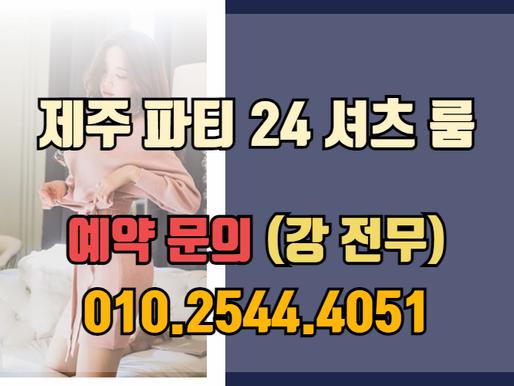 제주룸 제주룸싸롱 Jeju Party 24