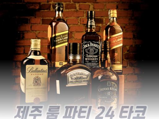 제주파티24 서울강남팀 타코팀