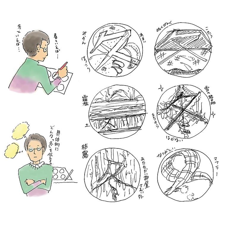 伝わるデザインのコツを学ぶ!平面構成の基礎知識(オンライン)