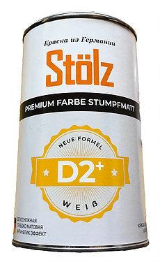 Stolz D2.Абсолютно матовая краска для стен и потолков
