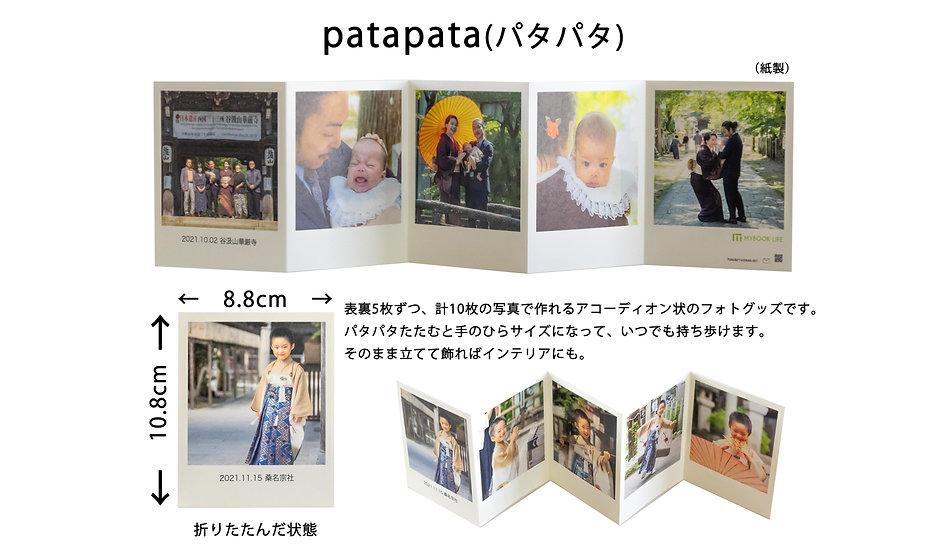 パタパタ2.jpg