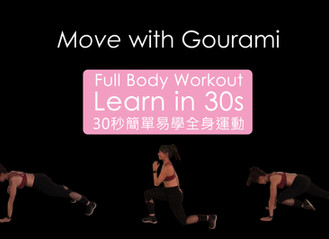 Easy Home Exercise - Learn Full Body Workout in 30s // No Equipment | 輕鬆居家鍛鍊 - 30秒簡單易學全身運動 // 無需器材