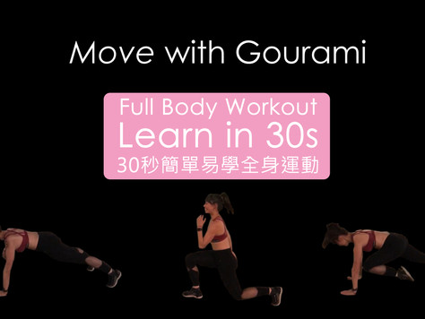 Easy Home Exercise - Learn Full Body Workout in 30s // No Equipment   輕鬆居家鍛鍊 - 30秒簡單易學全身運動 // 無需器材