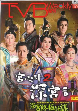 Gourami @ TVB Weekly
