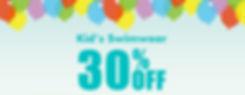 Kids 30%OFF shop banner.jpg