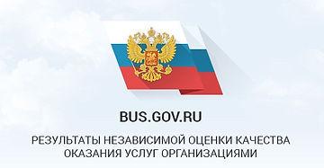 bus-gov-ru-540x280.jpg