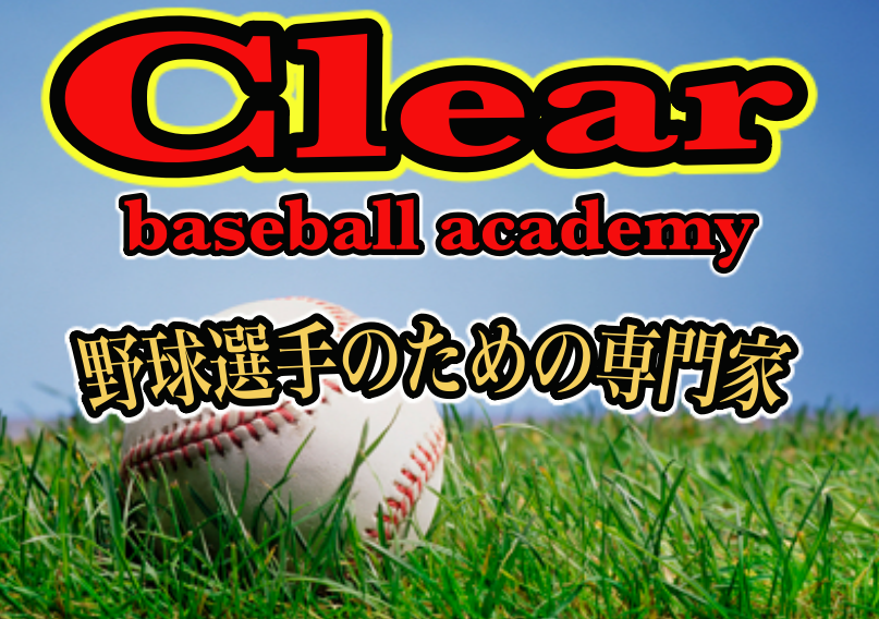 CLEAR BASEBALL ACADEMY