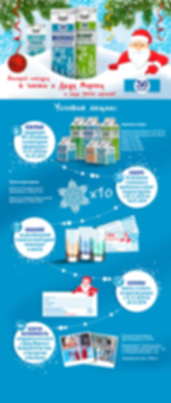 Рекламная-страница-НГ-акции (6).jpg