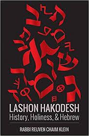 Vayigash: Speaking in Tongues ~ Reuven Chaim Klein