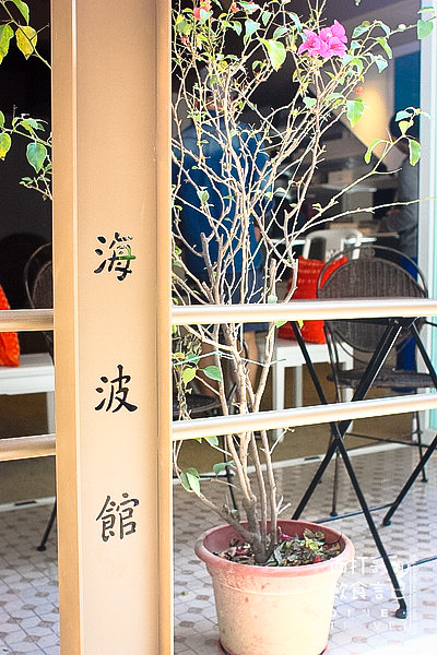 r Pearl Tea House | Art Fabrication Cnc
