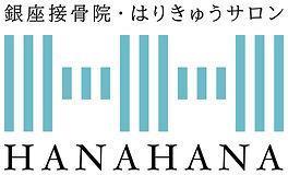HANAHAHA_logo.jpg