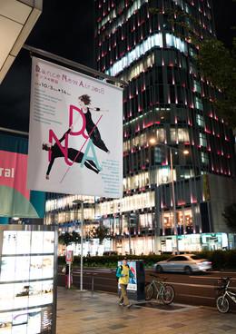 【創造環境パートナー/ダンスメディア】一般社団法人ダンス・ニッポン・アソシエイツ