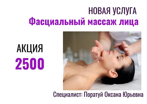 Фасциальный масаж лица.jpg