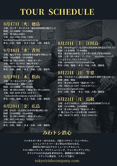 みわトシツアー2.jpg