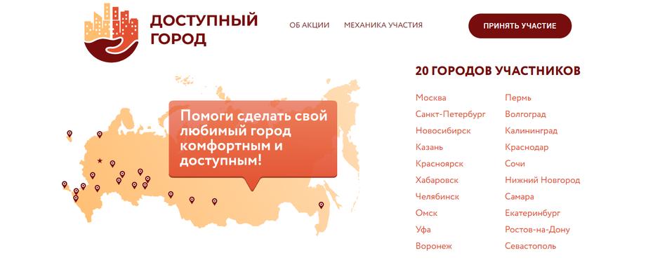 """Приглашаем принять участие в акции ОНФ """"Доступный город"""""""