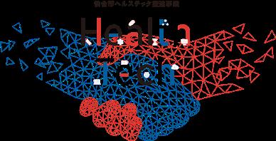 仙台市のヘルステック推進事業2020との連携開始のお知らせ