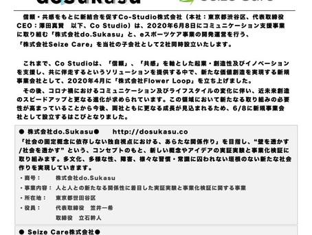 「株式会社do.Sukasu」 「Seize Care株式会社」 新規事業会社 2社を同時設立のお知らせ