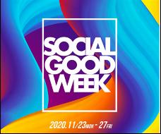 近未来を描く【SOCIAL GOOD WEEK】Co-Studio初となるオンラインイベント来週開催!〜 2020年11月24日13:30よりYouTube Liveにて配信!〜