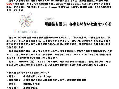 新会社 「株式会社Flower Loop」 設立のお知らせ