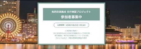 """""""神戸市知的交流拠点""""(仮称)先行実証プロジェクトとの連携開始のお知らせ〜イノベーションによる解決を目指す課題解決プログラム参加者募集開始〜"""