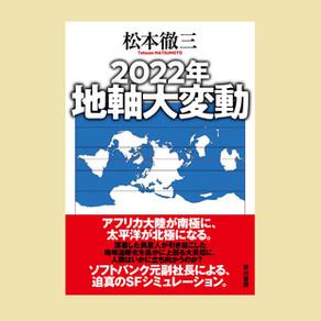 代表理事・松本徹三が『2022年 地軸大変動』を上梓しました