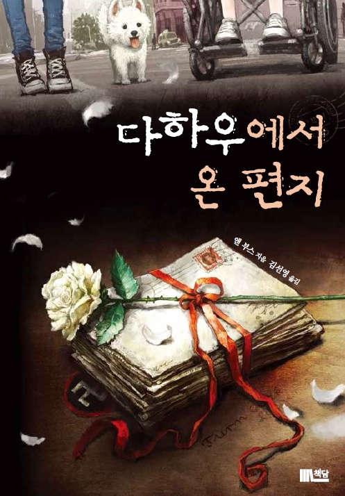 GWWD Korean ed front cover.jpg