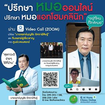 มิว-Facebook-Page-2020-08-03_2_1.png