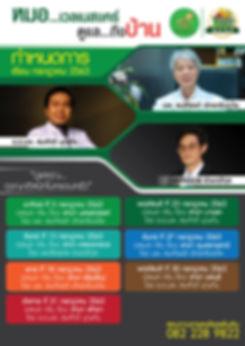 ตารางกิจกรรม-กรกฎาคม-2020-3.jpg