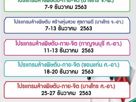 ตารางโปรแกรมสุขภาพ ประจำเดือน ธันวาคม 2563