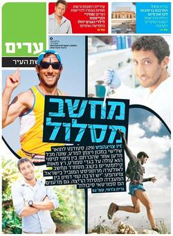 עיתון ערים - כתבת שער
