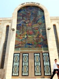 ויטראז' בבית כנסת בית יוסף בקרית גת