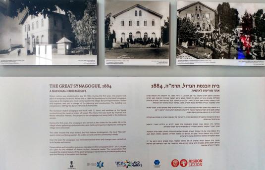"""בית הכנסת הגדול ברשל""""צ"""