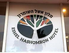 תקריב של הלוגו של מלון אשל השומרון