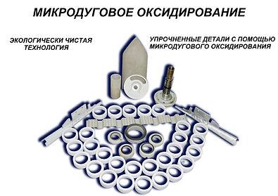 Микродуговое оксидирование МДО