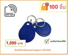 Prox Keytag2.png