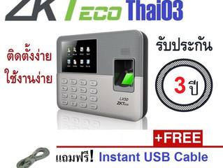 เครื่องสแกนลายนิ้วมือรุ่น LX50 (Thai03) ใช้ดีไหม?