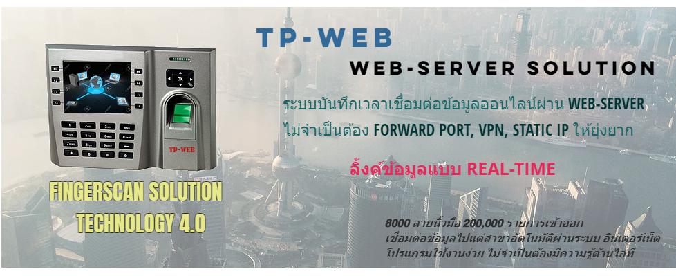 TP-WEB